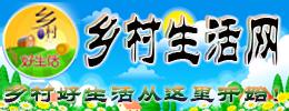 乡村生活网—开启美好乡村生活之旅!