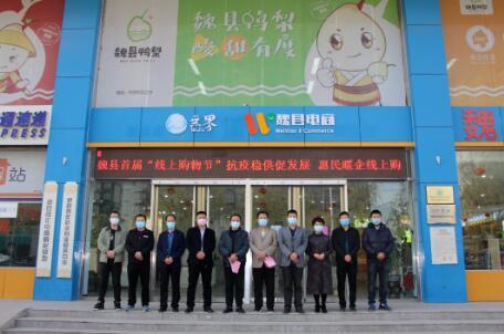 魏县首届线上购物节上线 区域经济强势崛起 购物再掀新高