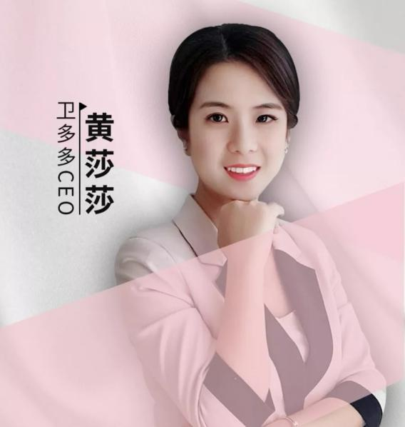 """卫多多CEO黄莎莎:战""""疫""""时期创新赋能,携手共迎春日繁盛"""