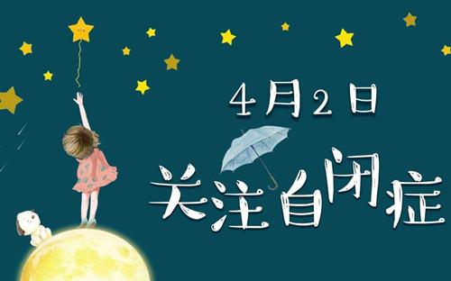 人民企业网执行总编郭纪鹏倡导关爱自闭症儿童