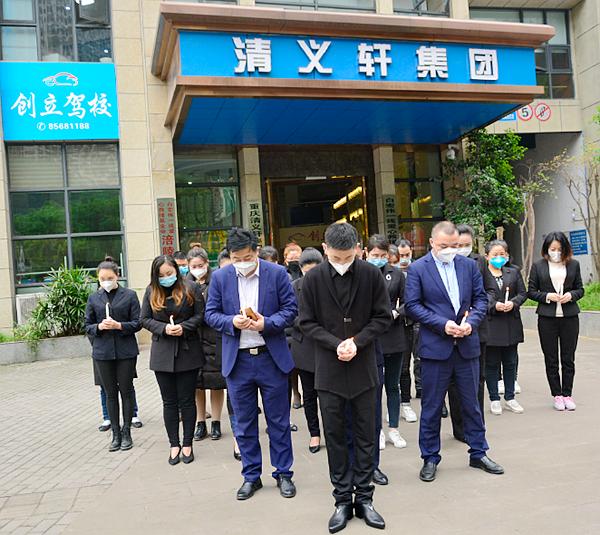 重庆清义轩集团举行向新冠肺炎疫情牺牲烈士和逝世同胞默哀