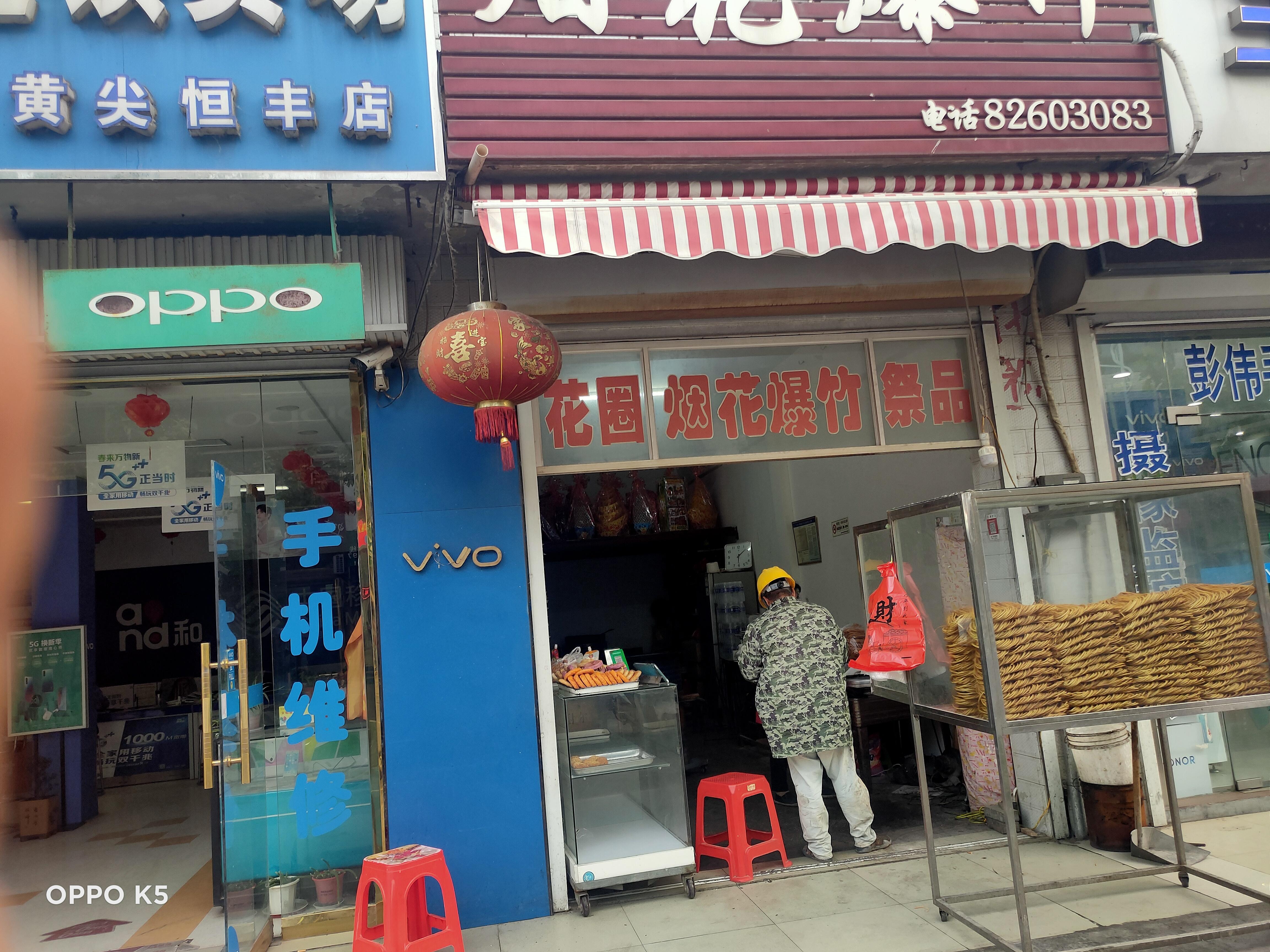 黄尖品平早餐店