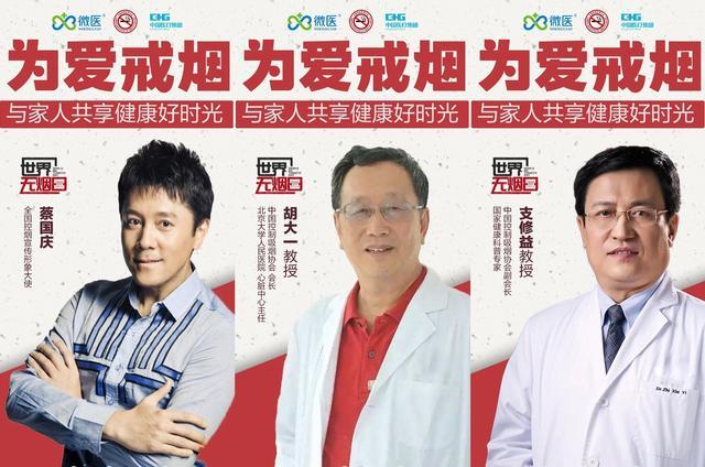 为爱戒烟!中国医疗集团CHG联手微医开展戒烟控烟公益活动