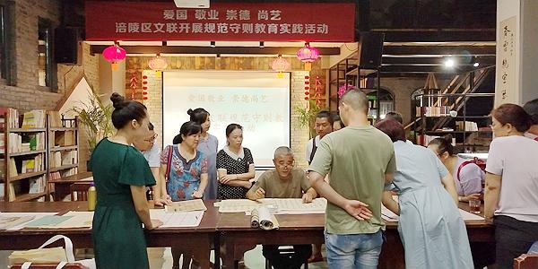 重庆市涪陵区文联在涪州书院开展规范守则教育实践活动
