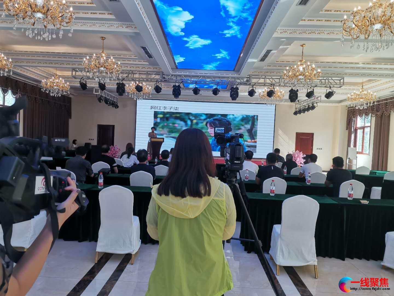"""2020""""公益中国""""短视频经济论坛在野三坡清泉山召开"""