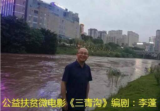 四川南充电影编剧李蓬,探索农村影视题材新方向