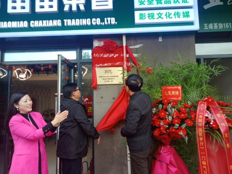 CCTV老故事频道《美丽中国筑梦行》栏目组一部揭牌仪式在京成功举行