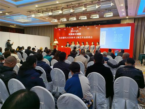 劲爆:北京盛世国际拍卖会圆满落下帷幕