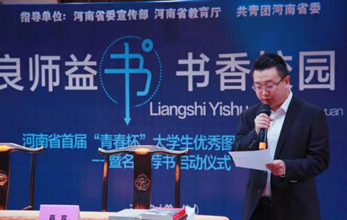 河南省首届青春杯大学生优秀图书阅读大赛之名师荐书活动圆满举行