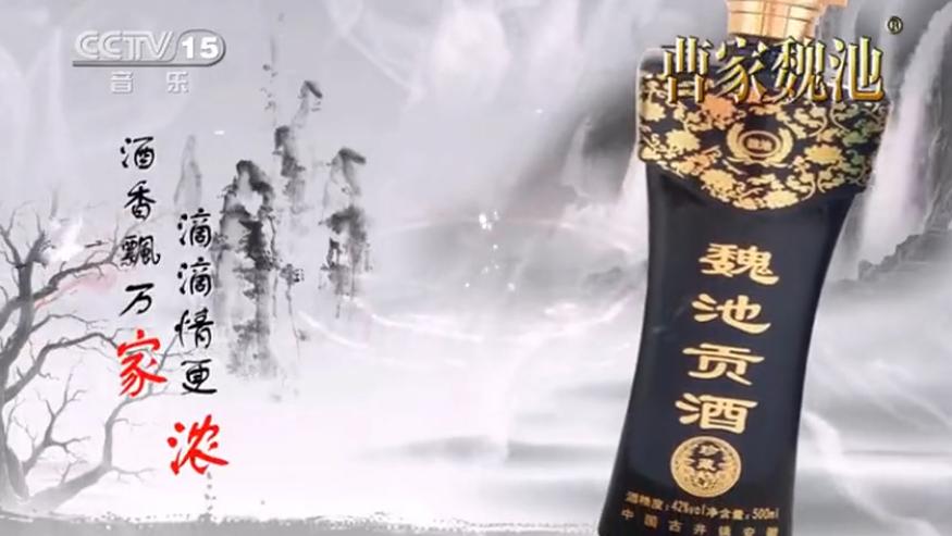 """CCTV15央视频道深度报道曹家魏池""""魏池贡酒""""酒香天下"""