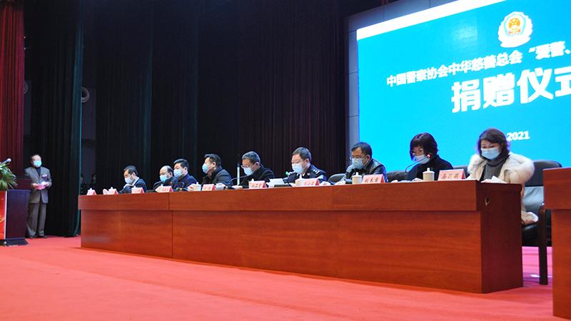 中华慈善总会2021爱警惠警公益慈善活动捐赠仪式贵州举行