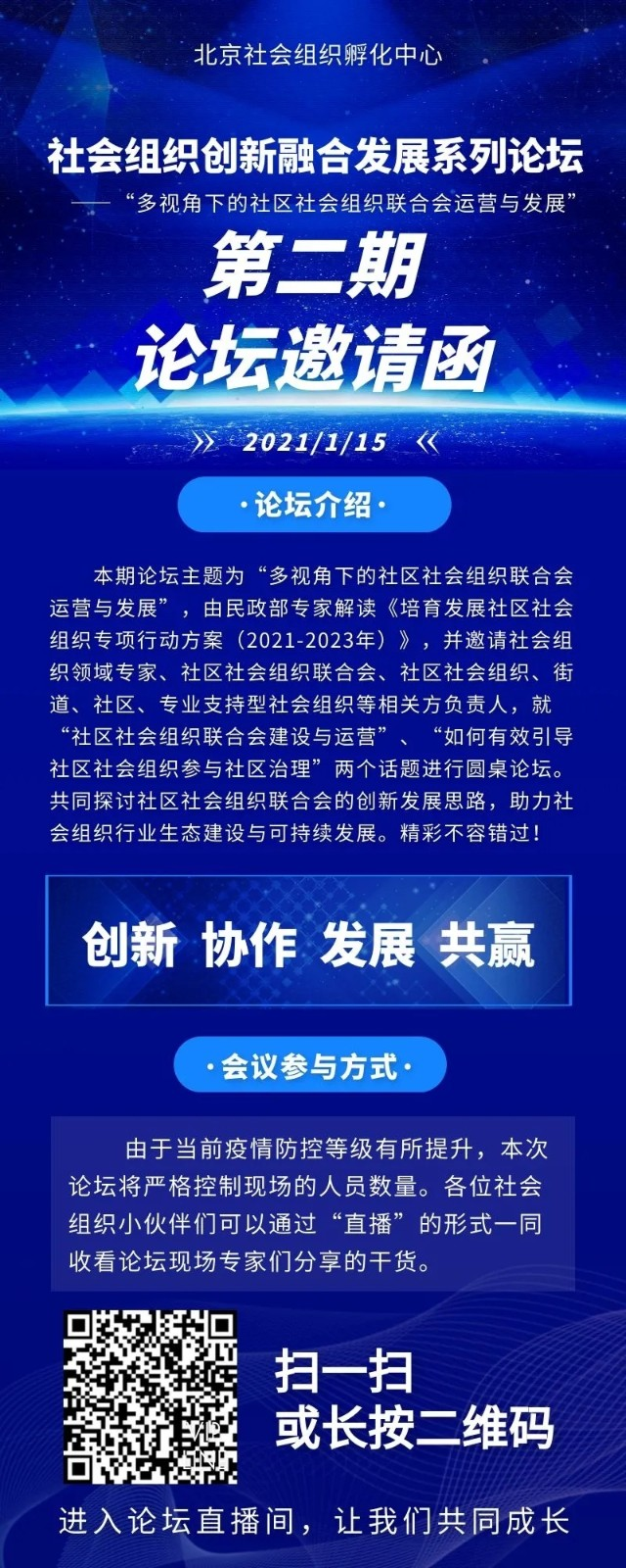 邀请函┃社会组织创新融合发展系列论坛!