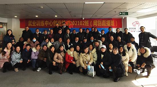 """荆州市就业训练中心""""第一期网络创业培训直播班""""培训开班"""
