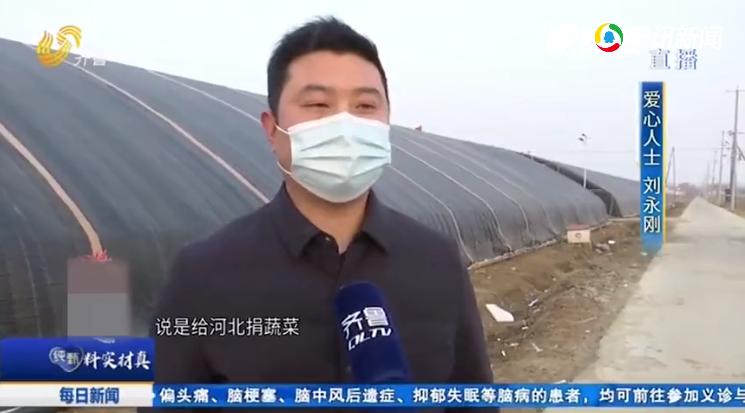 """疫情无情人有情!兰陵爱心人士刘永刚携手捐赠3万斤""""爱心蔬菜""""驰援河北"""