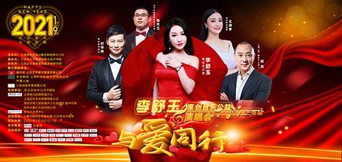 青年艺术家李舒玉《与爱同行》原创音乐公益演唱会在沪成功举办