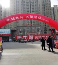 郑州菜之园商业运营管理有限公司特邀荥阳市著名书法家义务为市民书写春联和送福活动