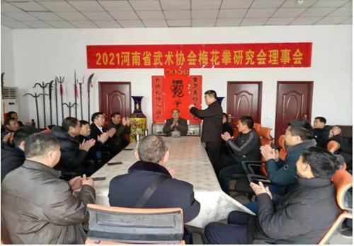 河南省武术协会梅花拳研究会2021年理事座谈会在长垣市召开