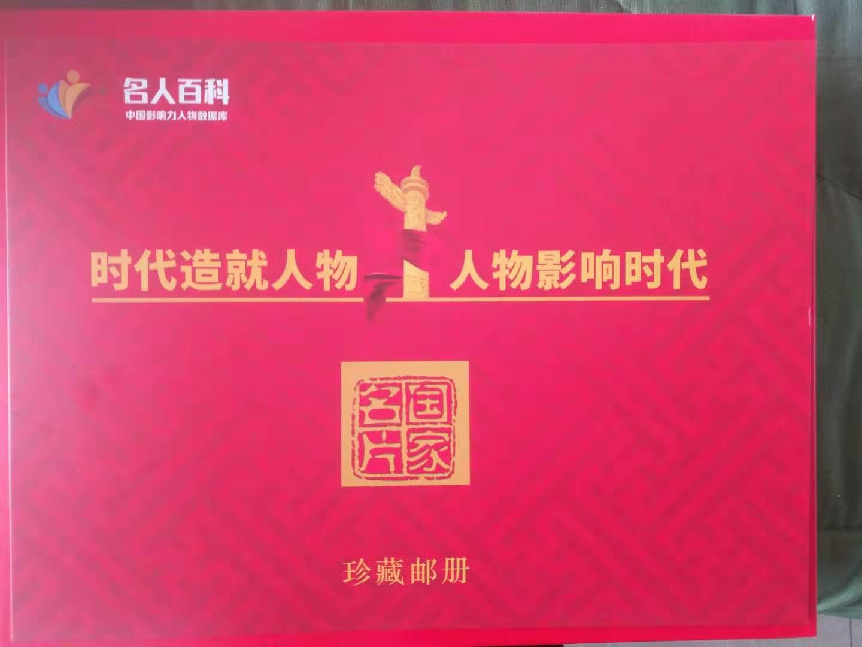 红色文化高建国名人纪念邮票