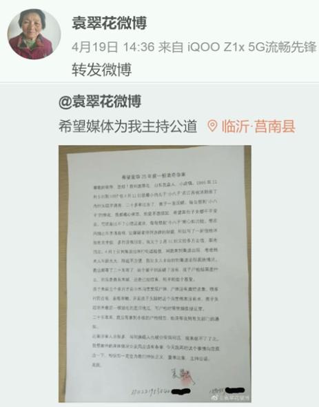 沭阳县68岁老人微博实名求助:一桩25年前的命案或存蹊跷