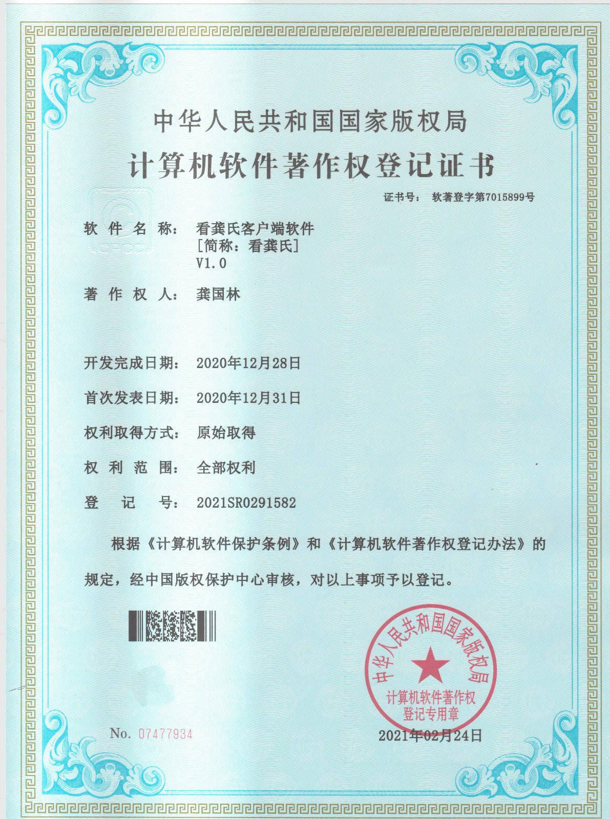 中华龚氏网荣获国家版权局著作权登记证书