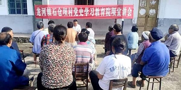 """重庆市丰都县龙河镇党史宣讲走农村进院坝掀""""热潮"""""""
