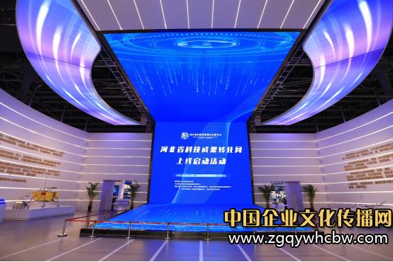 河北省科技成果转化网上线活动成功举行