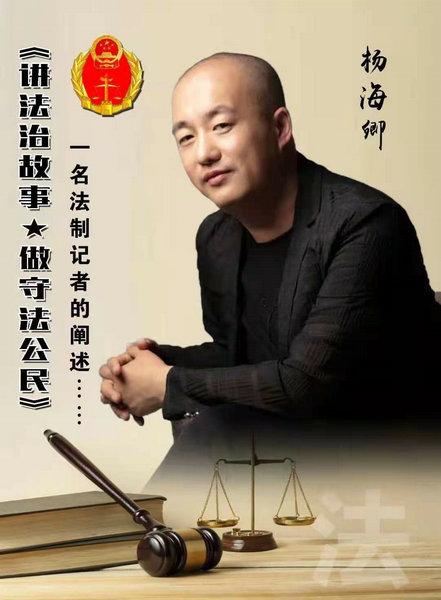 用大义书写人生——记青年文化学者杨海卿