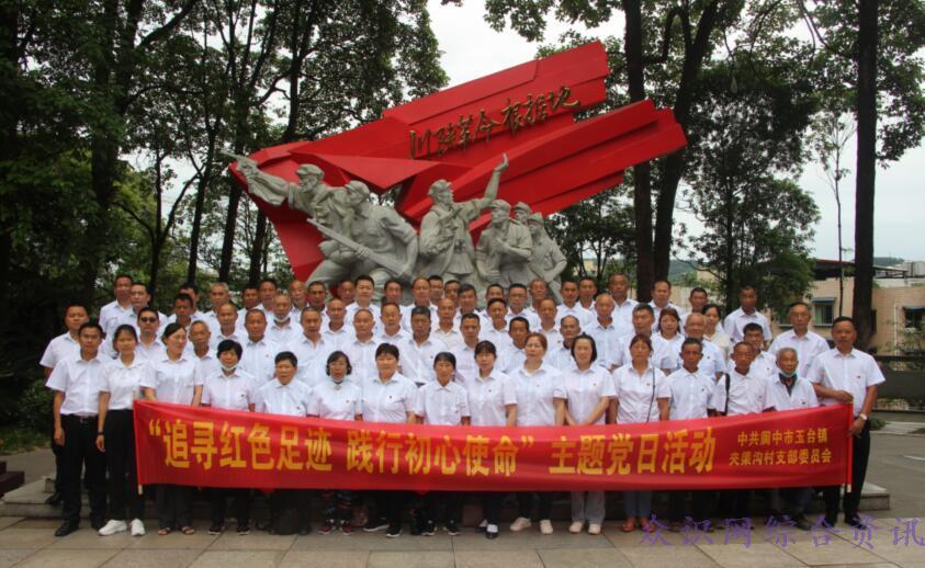 阆中市玉台镇积极开展学党史,践行动,我为群众办实事活动,助力乡村振兴
