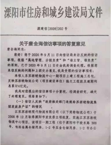 江苏溧阳相关部门违规核发房产证致使重点项目资产被抵押掏空
