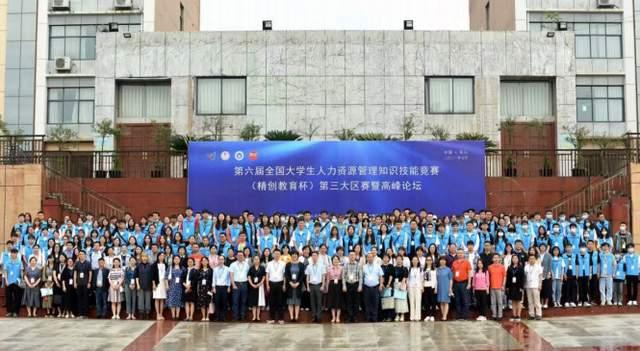 第六届全国大学生人力资源管理知识技能竞赛第三大区赛在乐山举行