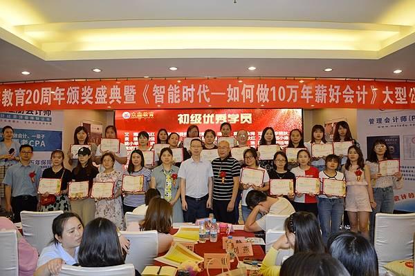 众鑫会计教育建校20周年颁奖典礼暨大型公开课圆满落幕