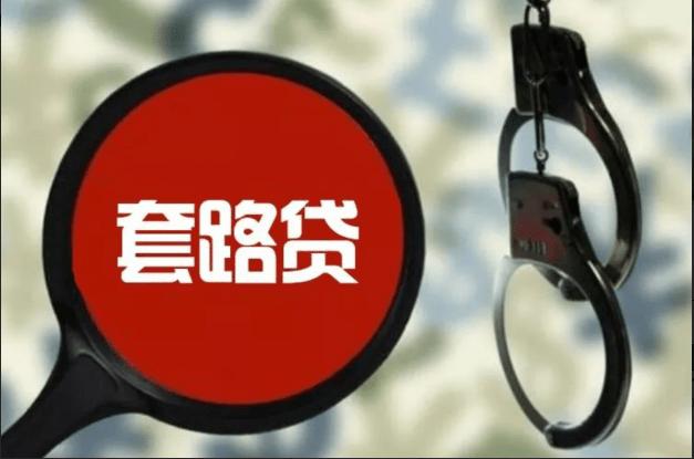 黑龙江大庆市:企业遭遇套路贷濒临破产报警两年无结果