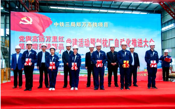 """中铁三局线桥公司:""""四抓四合""""工作法 促进党建与生产经营深度融合"""